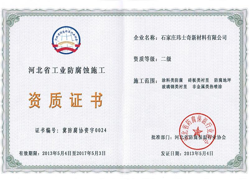 防腐施工资质证书