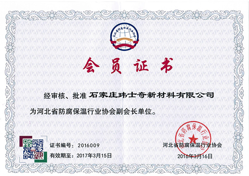 河北省防腐保温行业协会副会长单位